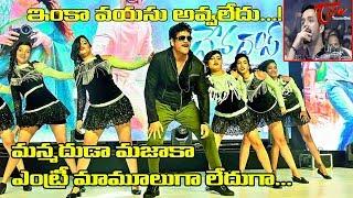 Nagarjuna Mind Blowing Entry From Devadsu Movie Audio Launch | TeluguOne - TELUGUONE