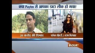 Three Paytm employees arrested for stealing data and blackmailing CEO Vijay Shankar Sharma - INDIATV