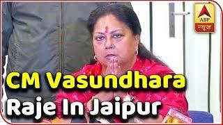 I Accept People's Mandate: Rajasthan CM Vasundhara Raje In Jaipur | ABP News - ABPNEWSTV