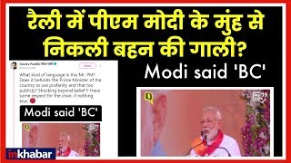 PM Narendra Modi abuse publicly in Gujarat! क्या गुजरात में पीएम मोदी ने दी गाली? Fact Check - ITVNEWSINDIA