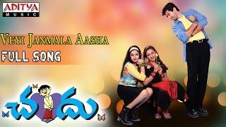 Chandu Telugu Movie    Veyi Janmala Aasha Full Song    Pavan Kuamr, Preethi - ADITYAMUSIC