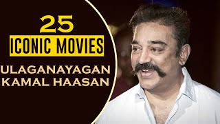 Top 25 Iconic Films Of Ulaganayagan Kamal Haasan | Kamal Haasan Birthday Special - TFPC