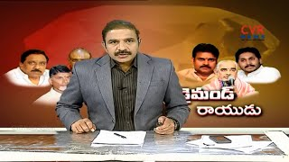Pawan Kalyan to join hands with YS Jagan? | Pawan Kalyan About TTD Pink Diamond Issue | CVR News - CVRNEWSOFFICIAL
