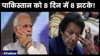Pulwama Incident: भारत की सख्ती से पाकिस्तान को 8 दिन में लगे 8 झटके - ITVNEWSINDIA