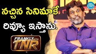 నాకు నచ్చిన సినిమాకే రివ్యూ ఇస్తాను - TNR || Talk @ Cinevaaram || Frankly with TNR - IDREAMMOVIES