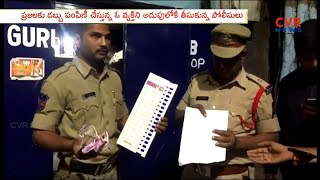 TRS Man Held for Money Distribution at Rahmath Nagar | Telangana Elections | CVR News - CVRNEWSOFFICIAL