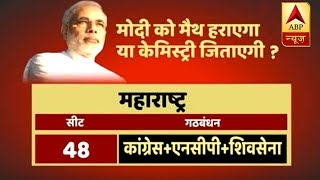 Rajdharma: Opposition Join Hands To Defeat BJP in 2019 Elections | ABP News - ABPNEWSTV