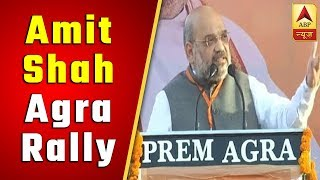 Amit Shah addresses election rally in Agra - ABPNEWSTV