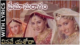 Vinave Yashodaa Video Song With Lyrics | Premaanuraagam Movie | Hum Saath Saath Hai | Salman Khan - RAJSHRITELUGU