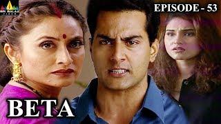Beta Hindi Episode - 53 | Pankaj Dheer, Mrinal Kulkarni | Sri Balaji Video - SRIBALAJIMOVIES
