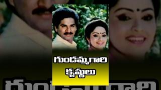Gundammagari Krishnulu Telugu Full Movie | Rajendra Prasad | Rajani - MANGOVIDEOS