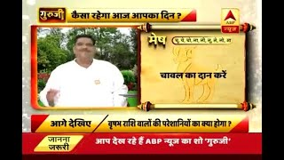 GuruJi with Pawan Sinha: Know how will be your 18th February according to your zodiac sign - ABPNEWSTV
