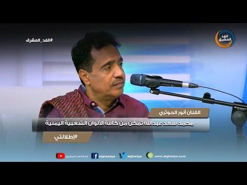 إطلالتي | أنور الحوثري: الفنان محمد سعد عبدالله تمكن من كافة الألوان الشعبية اليمنية
