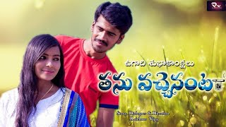 Thanu vachenanta Telugu short film - YOUTUBE