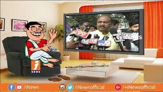 Dada Political Satires On Ayyanna Patrudu Over His Comments on Mahakutami | Pin Counter | iNews - INEWS