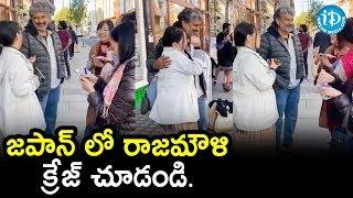 జపాన్ లో రాజమౌళి క్రేజ్ చూడండి - SS Rajamouli Crazy Fans @ Japan | iDream Movies - IDREAMMOVIES