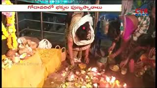 Last Day Of Karthika Masam : Huge Devotees Rush at Lord Shiva Temples in Rajahmundry | CVR News - CVRNEWSOFFICIAL