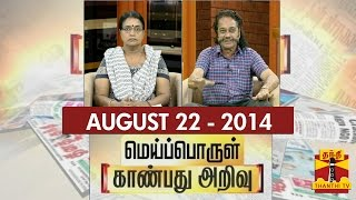 Meiporul Kanbathu Arivu 22-08-2014 Thanthi Tv Morning Newspaper Analysis