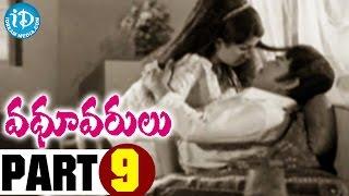 Vadhu Varulu Movie Part 9 || Chandra Mohan, Giri Babu, Bharati || N D Vijayababu || Master Venu - IDREAMMOVIES