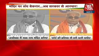 क्या 2019 से पहले पूरा होगा राम मंदिर का वादा? - AAJTAKTV
