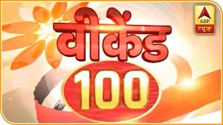 Main 100 headlines in detail | Namaste Bharat Weekend Special - ABPNEWSTV