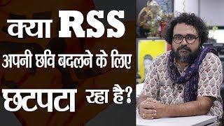 BY PANINI ANAND: क्या RSS अपनी छवि बदलने के लिए छटपटा रहा है? | MOHAN BHAGWAT | RSS | - AAJTAKTV