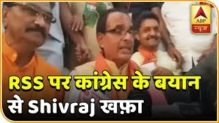 It is their ego: CM Shivraj Chouhan on Cong's Sangh comment - ABPNEWSTV