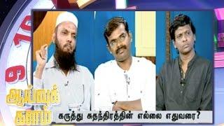 AaivukKalam 08-01-2015 – Puthiya Thalaimurai TV Show