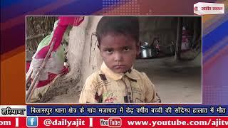 video : बिलासपुर थाना क्षेत्र के गांव मजाफत में डेढ़ वर्षीय बच्ची की संदिग्ध हालात में मौत
