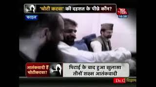 कश्मीर में छोटी कटवा का आतंक - AAJTAKTV