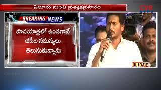 YS Jagan Mohan Reddy Speech LIVE at BC Garjana Sabha | Eluru | YSRCP Party BC Garjana Sabha| CVR - CVRNEWSOFFICIAL