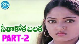 Seethakoka Chilaka Full Movie Part 2 || Karthik, Aruna Mucherla || P Bharathiraja || Ilayaraja - IDREAMMOVIES