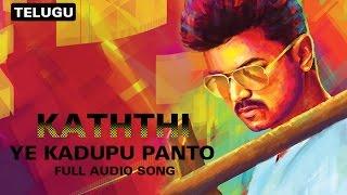 Ye Kadupu Panto | Full Audio Song | Kaththi (Telugu) - EROSENTERTAINMENT