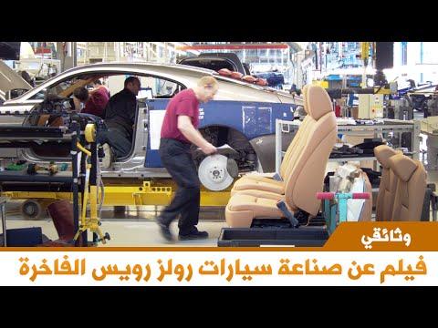 وثائقي | مصنع سيارات رولز رويس وطريقة صناعة السيارات الفاخرة Rolls Royce