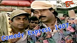 Comedy Express 1407 || Back to Back || Telugu Comedy Scenes - TELUGUONE