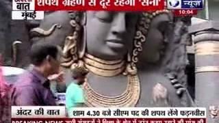 Andar Ki Baat: Shiv Sena decides to skip Fadnavis's swearing-in ceremony - ITVNEWSINDIA