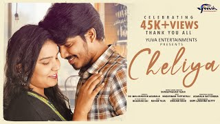 Cheliya || Latest Telugu Short Film 2020 || Yuva Entertainments - YOUTUBE