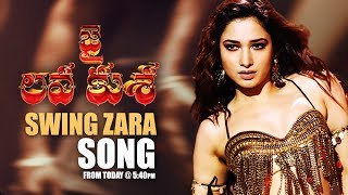 Jai Lava Kusa Movie Special Song | Swing Zara Song From Today | Jr NTR | Tamanna | TFPC - TFPC
