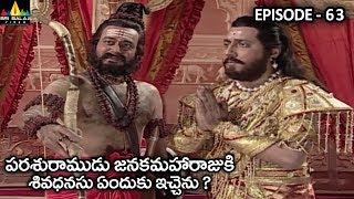 పరశురాముడు జనకమహారాజుకి శివధనుసు ఎందుకు ఇచ్చెను ? Vishnu Puranam Episode 63 | Sri Balaji Video - SRIBALAJIMOVIES