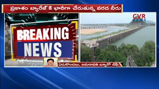 Heavy Water Flow To  Prakasam Barrage | 5 Gates Opened | CVR NEWS - CVRNEWSOFFICIAL