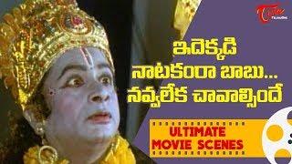 ఇదెక్కడి నాటకంరా బాబు... నవ్వలేక చావాల్సిందే | Ultimate Movie Scenes | TeluguOne - TELUGUONE