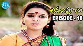 Adavipoolu || Episode 18 || Telugu Daily Serial - IDREAMMOVIES