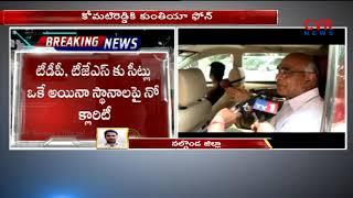 Telangana Polls : Telangana Congress In-charge Kuntiya Calls To Komati Reddy Over Nakrekal Seat lCVR - CVRNEWSOFFICIAL