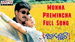 Monna Premincha Full Song    Bagunnara Movie    Srikanth, Vadde Naveen, Raasi - ADITYAMUSIC
