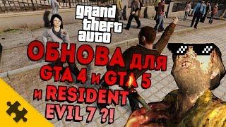 ОБНОВЫ GTA4 и GTA5 и RESIDENT EVIL 7!! Новая часть UNCHARTED и LAST OF US 2 (ИГРОСЛУХИ)