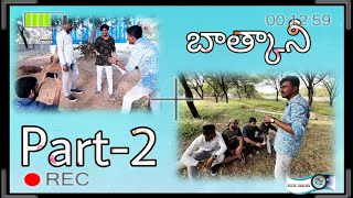#BATHKANEE || PART-2 || latest Telugu short film 2020 || Bittu Sanjay - YOUTUBE