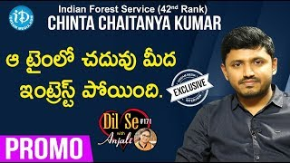 Indian Forest Service (42nd Rank) Chinta Chaitanya Kumar Interview - Promo | Dil Se With Anjali #171 - IDREAMMOVIES