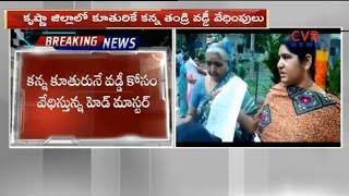కృష్ణ జిల్లాలో కూతురికే కన్న తండ్రి వడ్డీ వేధింపులు : Call Money Danda in Krishna District |CVR News - CVRNEWSOFFICIAL