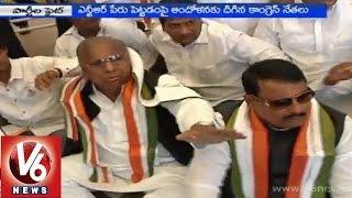 T Congress leaders held strike opposing rename of Shamshabad Airport - Hyderabad - V6NEWSTELUGU