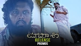 Aatagadharaa Siva Movie Release Promos |  Chandra Siddarth | Vasuki Vaibhav | TFPC - TFPC